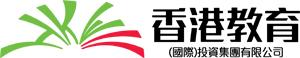香港教育(國際) 投資集團有限公司