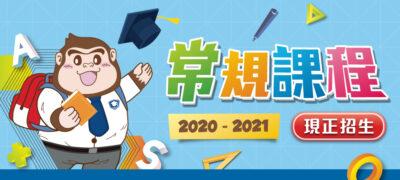 2020常規課程現正招生